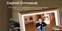 «Персональный сайт художника и скульптора Сотникова Сергея Николаевича»
