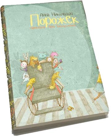 Благодарность писательнице Анне Олеговне Никольской