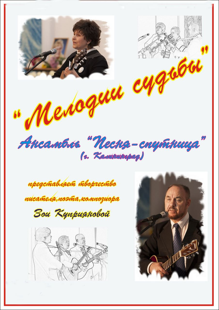 Встреча-концерт с творческим коллективом «Песня-спутница»